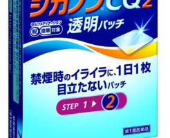 【第1類医薬品】シガノンCQ2透明パッチ 7枚 ※セルフメディケーション税制対象商品